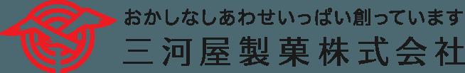 えびせんべいの三河屋製菓
