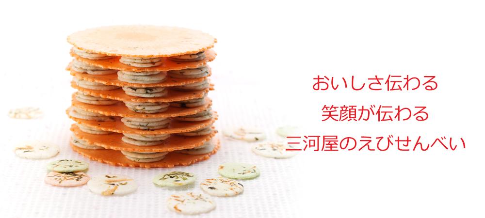 三河屋製菓のおすすめ3