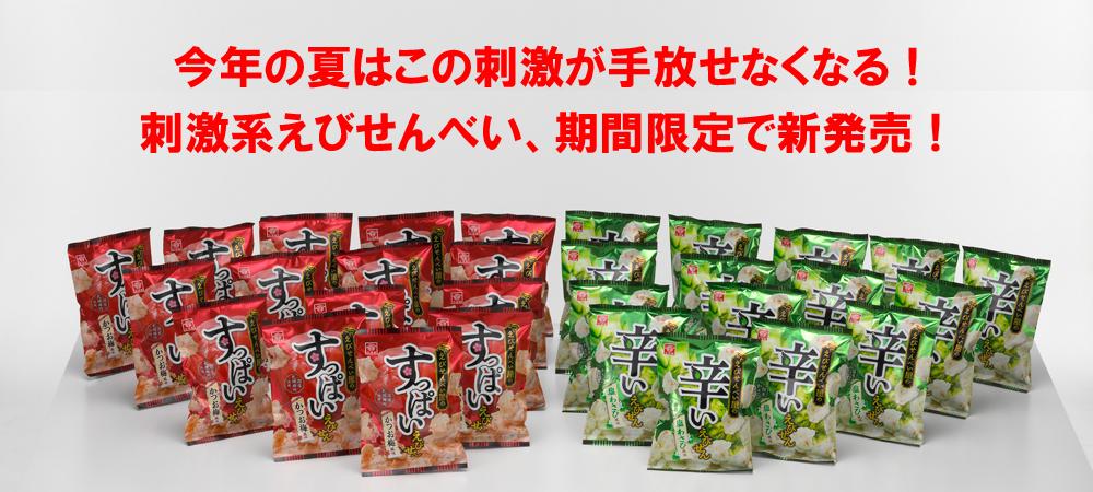 三河屋製菓のおすすめ4