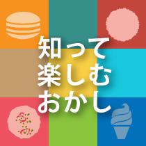 三河屋製菓のおすすめ5