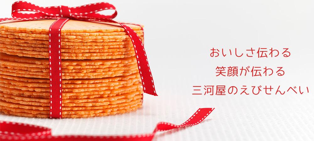 三河屋製菓のおすすめ2