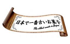 日本で一番古いお菓子