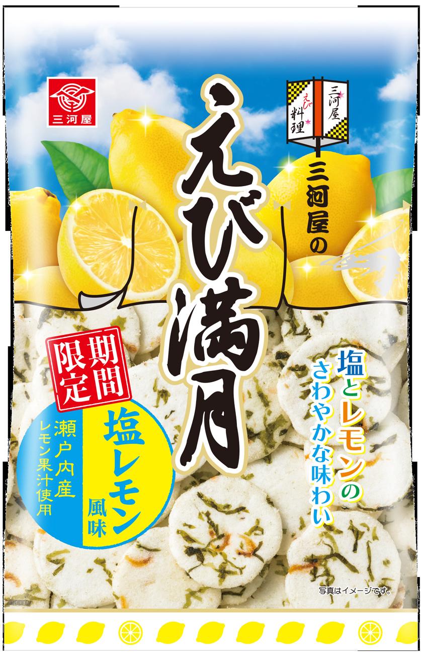 えび満月<br>塩レモン風味1